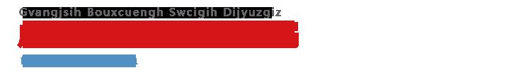 广西壮族自治区体育局网站